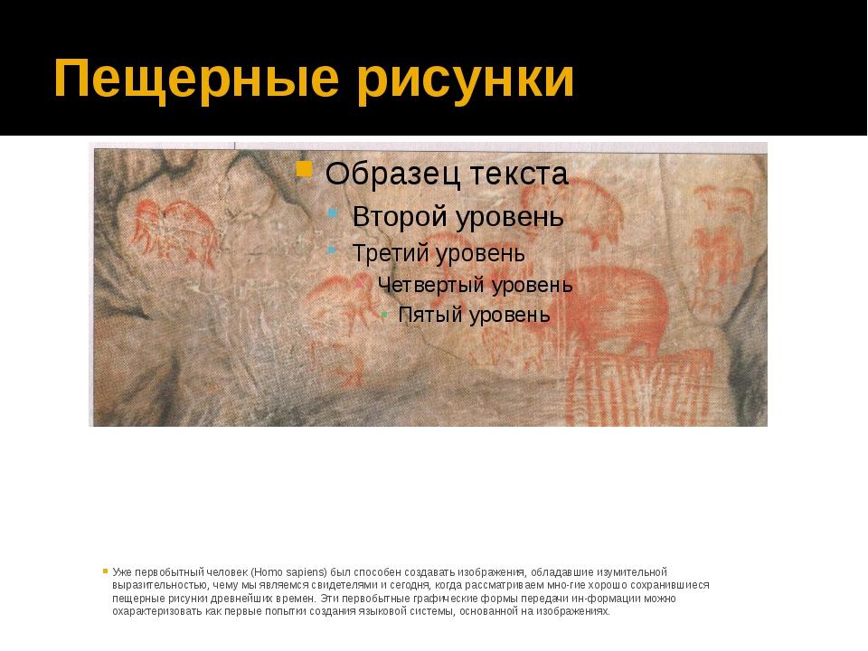Пещерные рисунки Уже первобытный человек (Homo sapiens) был способен создават...