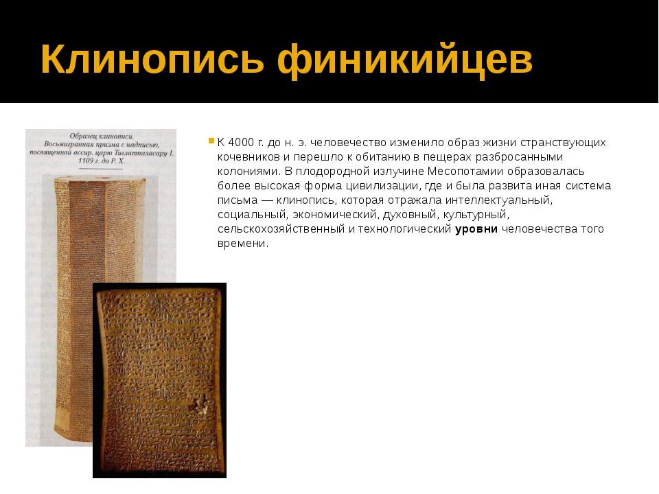 Клинопись финикийцев К 4000 г. до н. э. человечество изменило образ жизни стр...