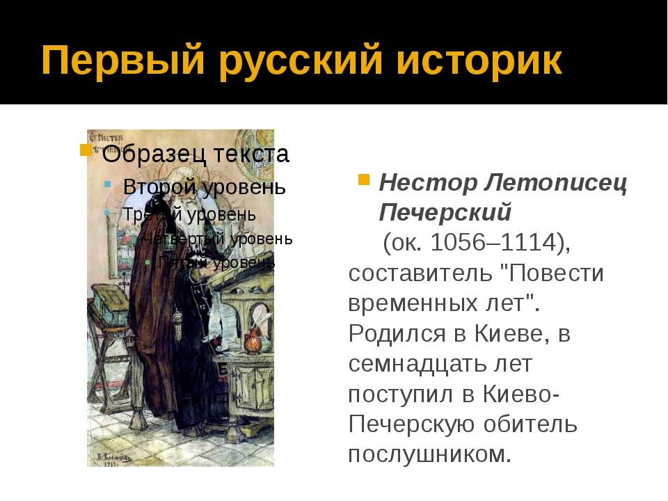 Первый русский историк Нестор Летописец Печерский (ок. 1056–1114), составител...