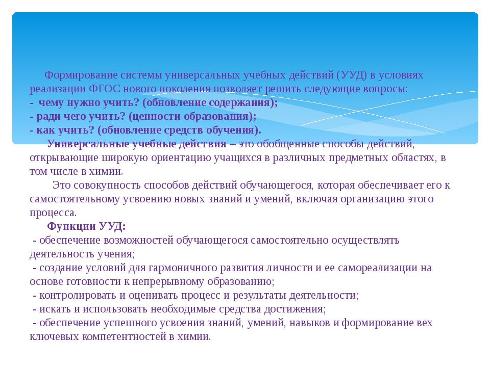 Формирование системы универсальных учебных действий (УУД) в условиях реализа...