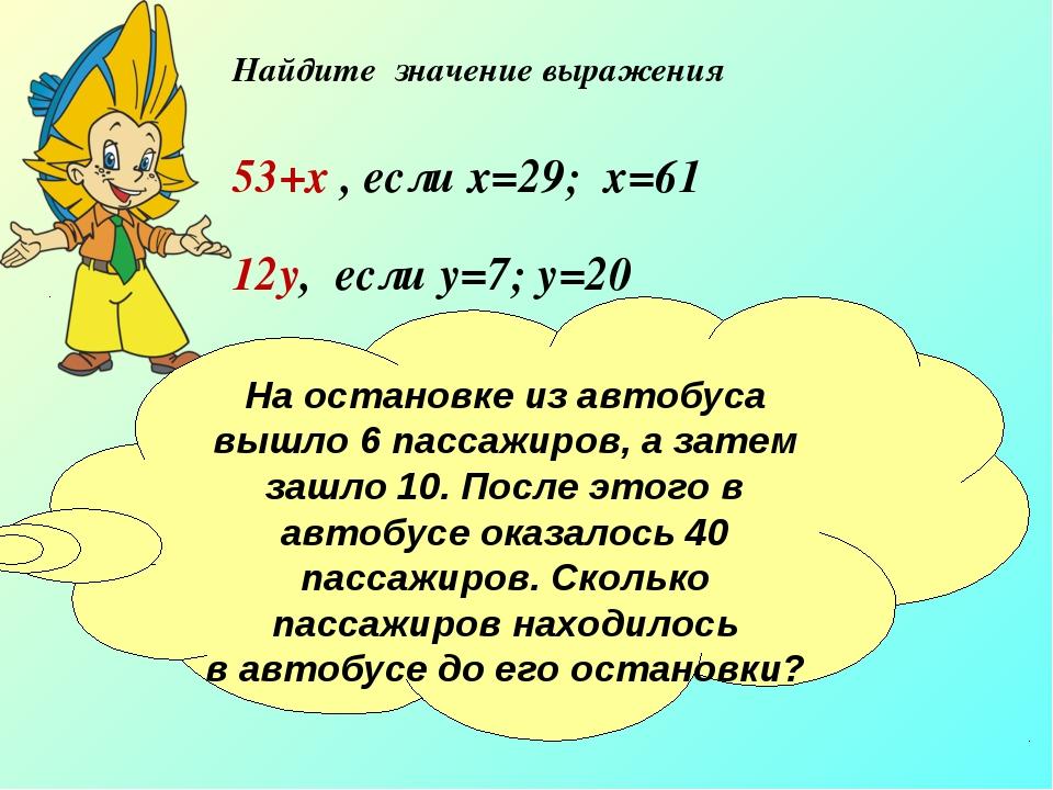 Найдите значение выражения 53+х , если х=29; х=61 12у, если у=7; у=20 На оста...