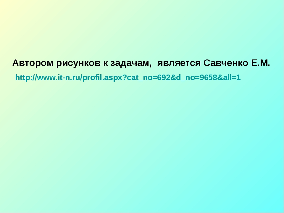 http://www.it-n.ru/profil.aspx?cat_no=692&d_no=9658&all=1 Автором рисунков к...