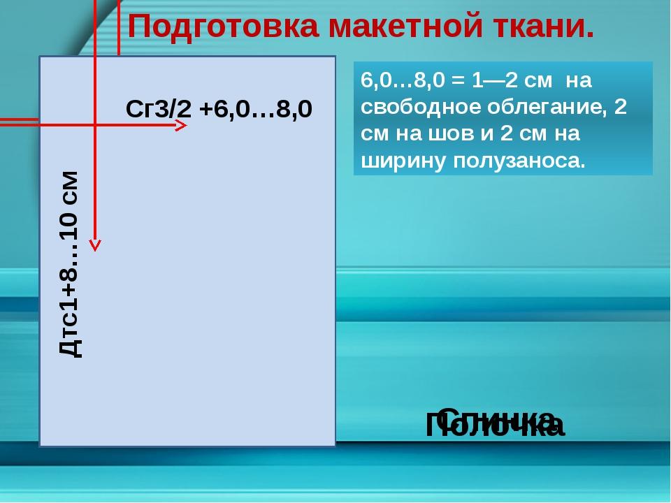 Подготовка макетной ткани. 6,0…8,0 = 1—2 см на свободное облегание, 2 см на ш...