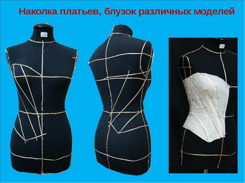 Наколка платьев, блузок различных моделей