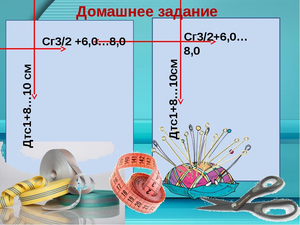 Дтс1+8…10см Сг3/2+6,0…8,0 Дтс1+8…10 см Сг3/2 +6,0…8,0 Домашнее задание