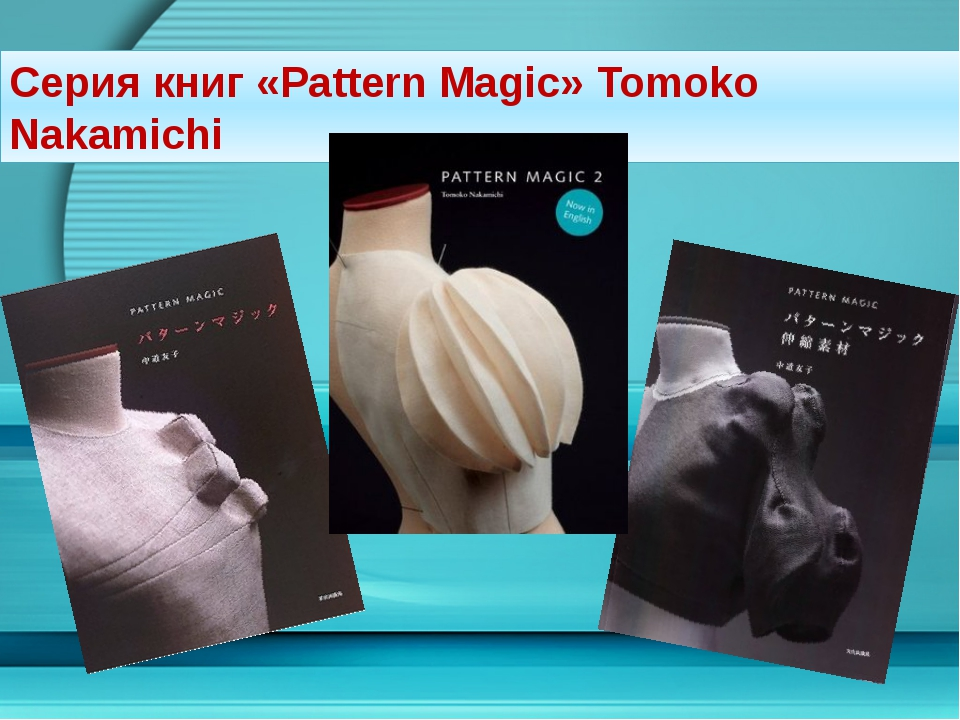 Серия книг «Pattern Magiс» Tomoko Nakamichi