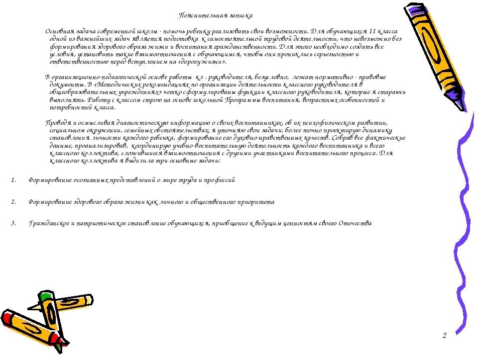 Пояснительная записка Основная задача современной школы - помочь ребенку реал...