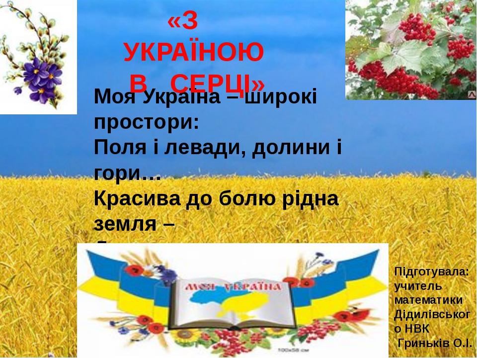 Моя Україна – широкі простори: Поля і левади, долини і гори… Красива до болю...