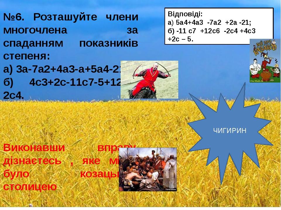 №7. Знайдіть значення многочлена: а) 2х2-3х+11, якщо х= 2; б) 3а-5а2+11а-9а-...