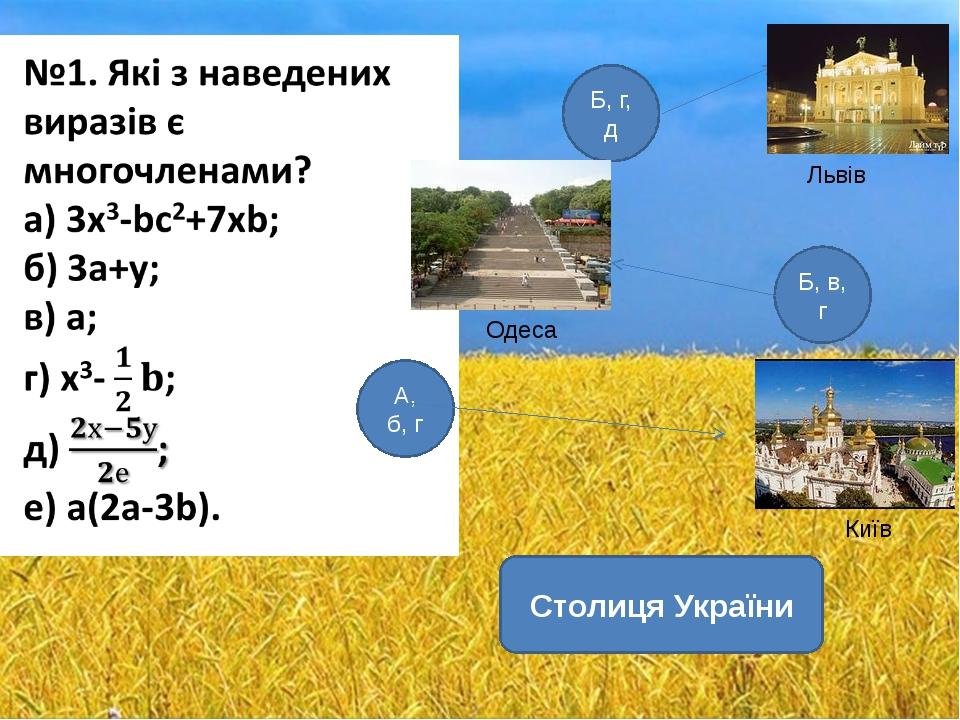 Б, г, д А, б, г Б, в, г Столиця України Львів Київ Одеса