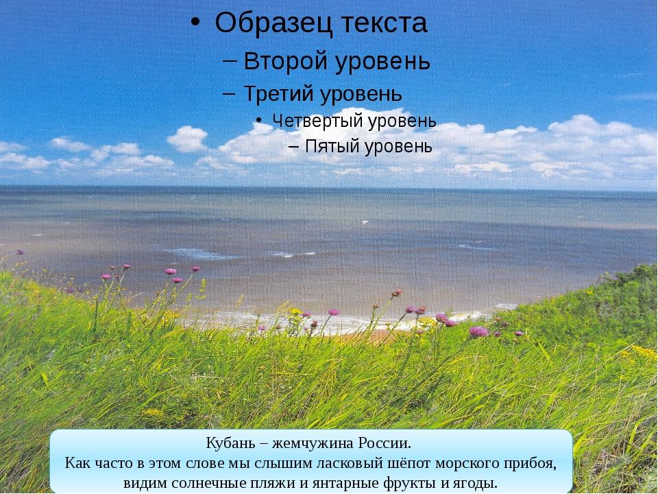Кубань – жемчужина России. Как часто в этом слове мы слышим ласковый шёпот мо...
