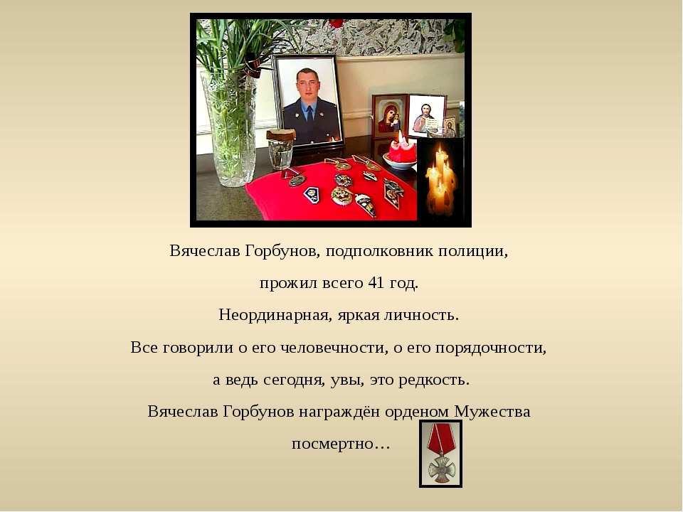 Вячеслав Горбунов, подполковник полиции, прожил всего 41 год. Неординарная, я...