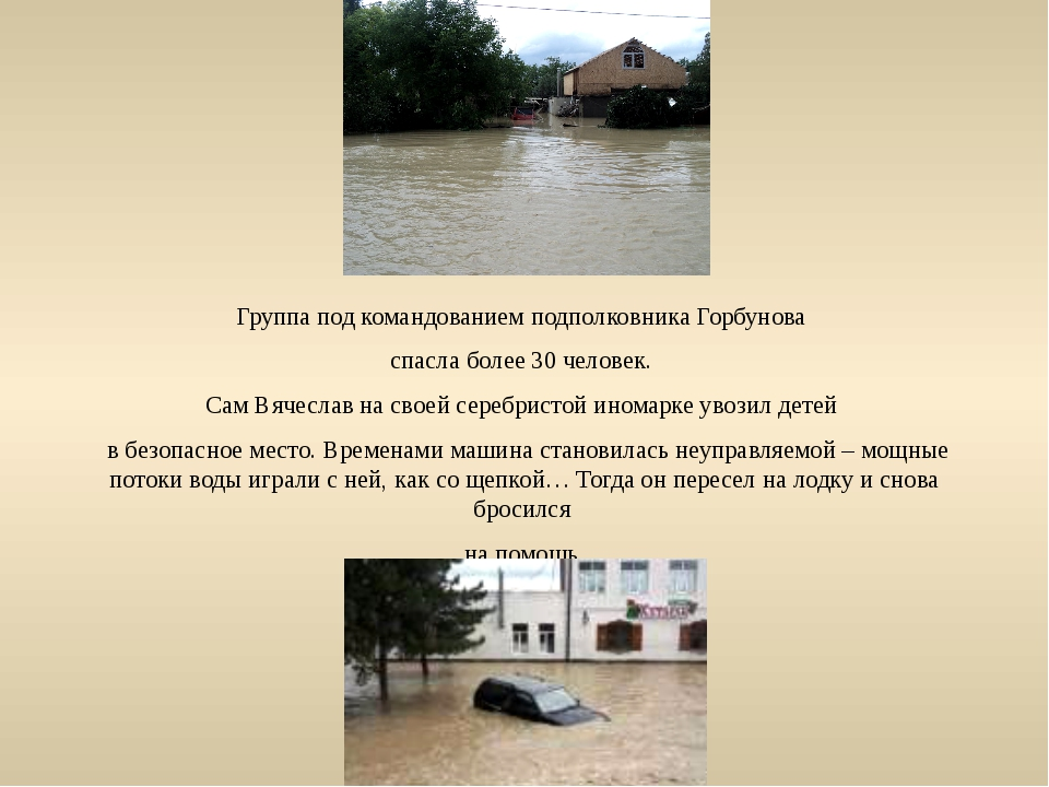Группа под командованием подполковника Горбунова спасла более 30 человек. Сам...