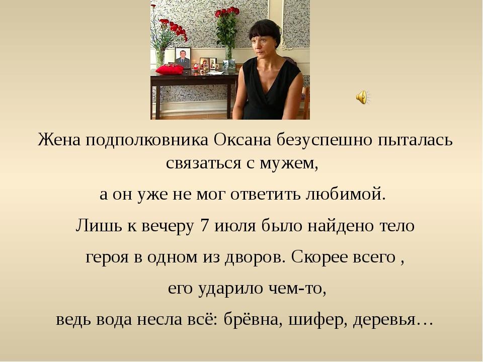 Жена подполковника Оксана безуспешно пыталась связаться с мужем, а он уже не...