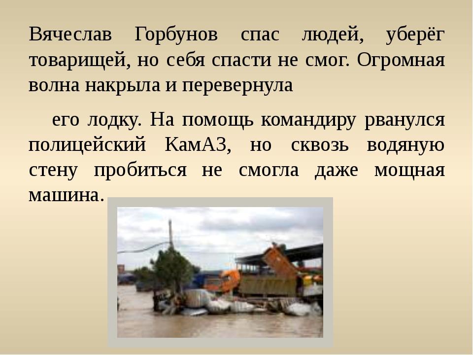 Вячеслав Горбунов спас людей, уберёг товарищей, но себя спасти не смог. Огром...