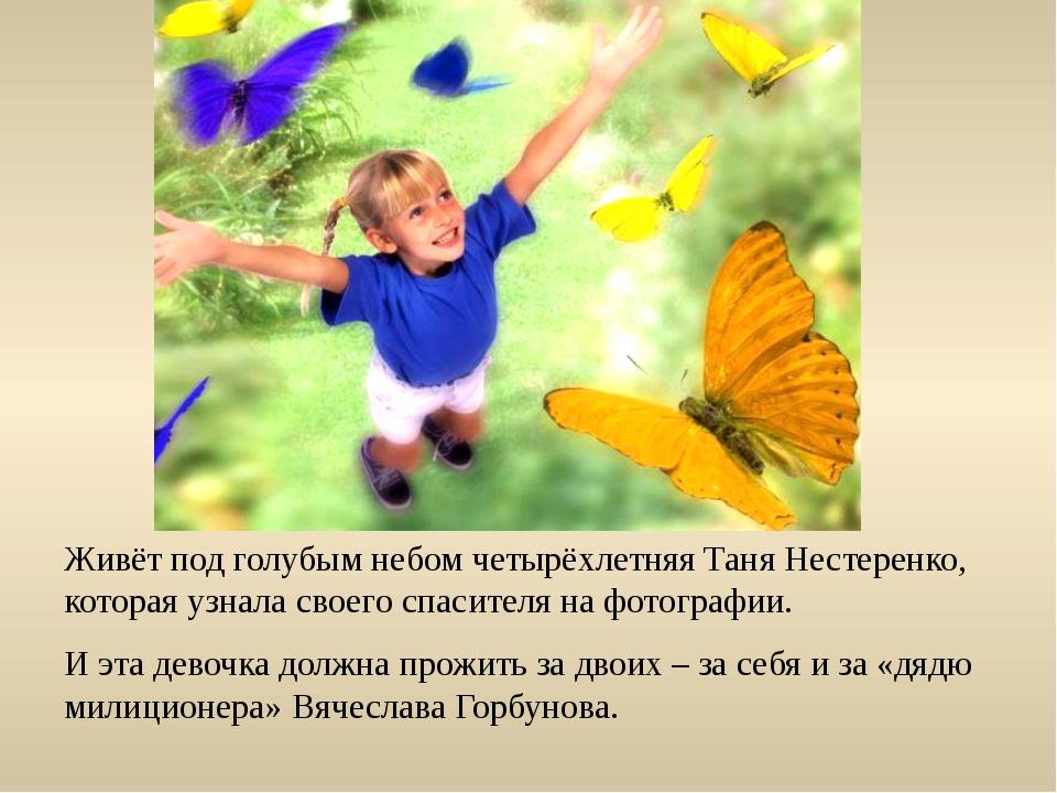 Живёт под голубым небом четырёхлетняя Таня Нестеренко, которая узнала своего...