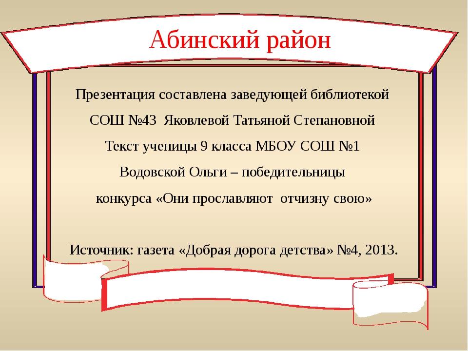 Презентация составлена заведующей библиотекой СОШ №43 Яковлевой Татьяной Степ...