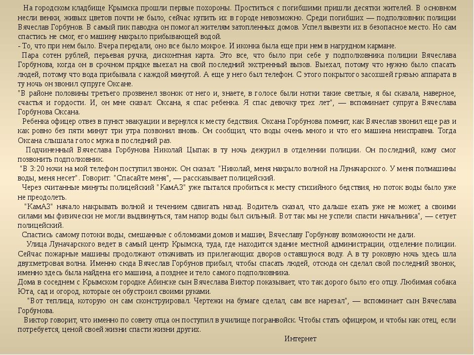 На городском кладбище Крымска прошли первые похороны. Проститься с погибшими...