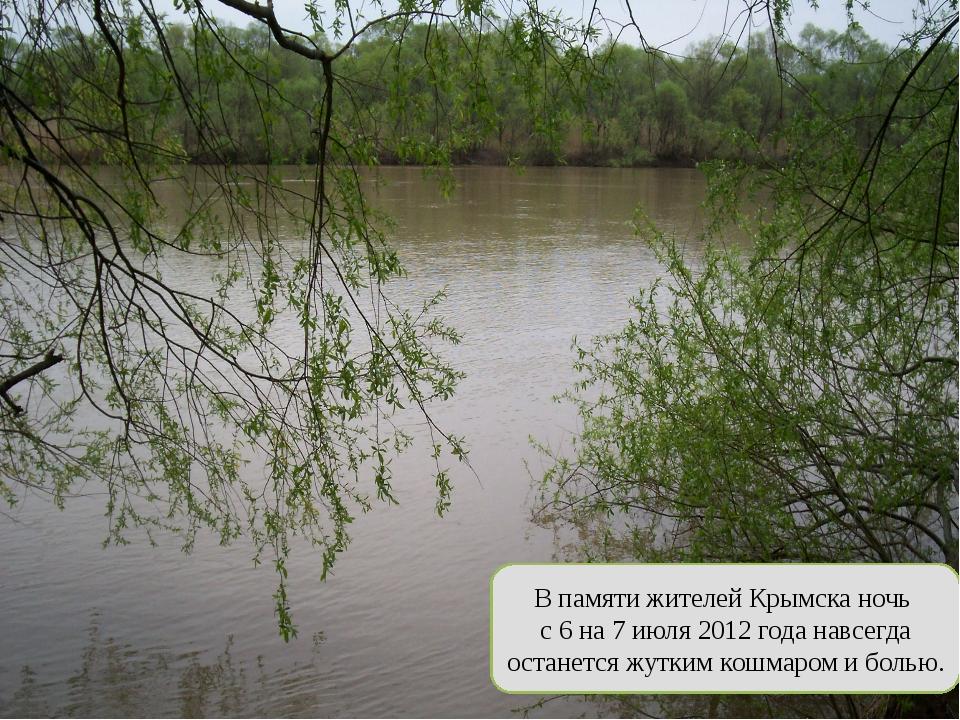 В памяти жителей Крымска ночь с 6 на 7 июля 2012 года навсегда останется жутк...