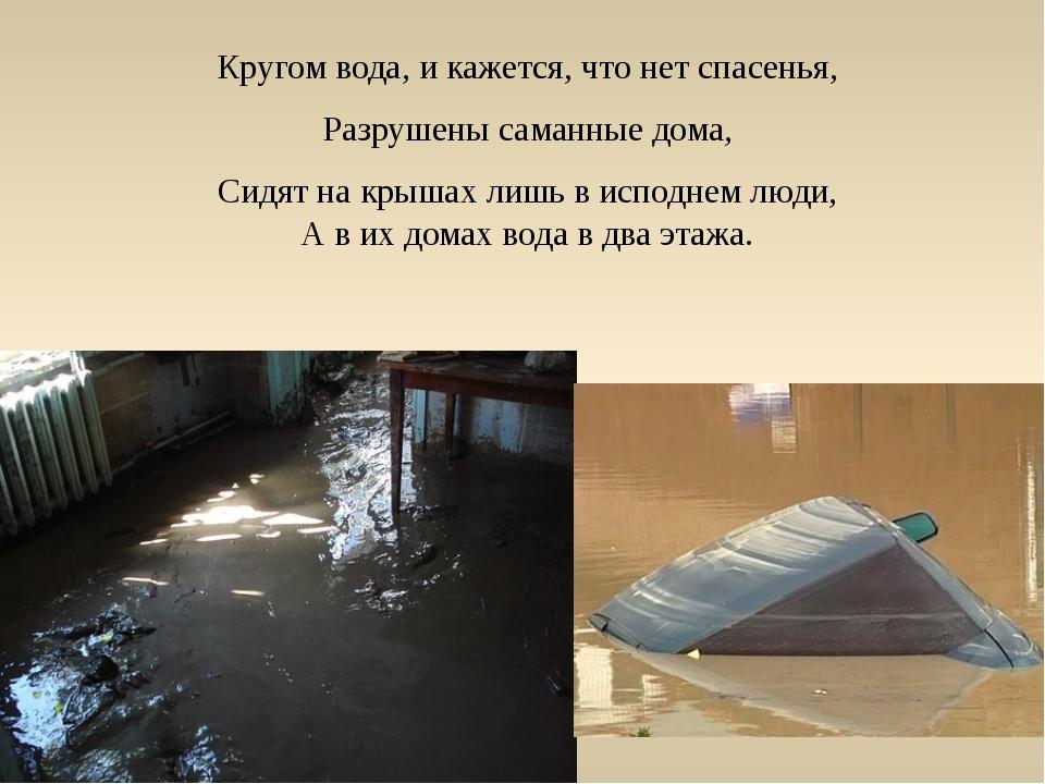 Кругом вода, и кажется, что нет спасенья, Разрушены саманные дома, Сидят на к...
