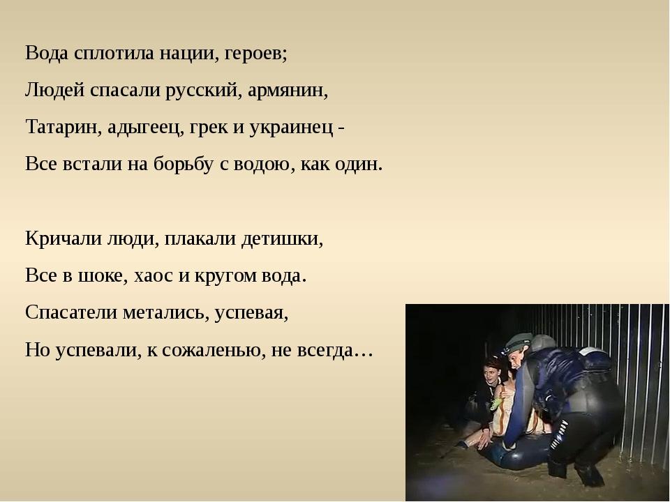Вода сплотила нации, героев; Людей спасали русский, армянин, Татарин, адыгеец...