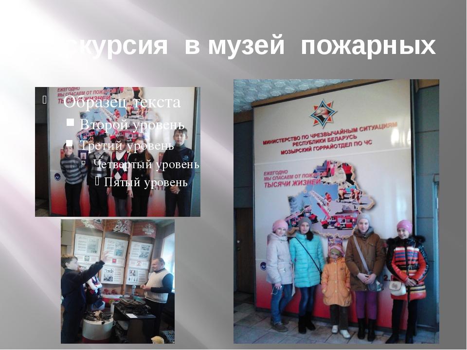Экскурсия в музей пожарных