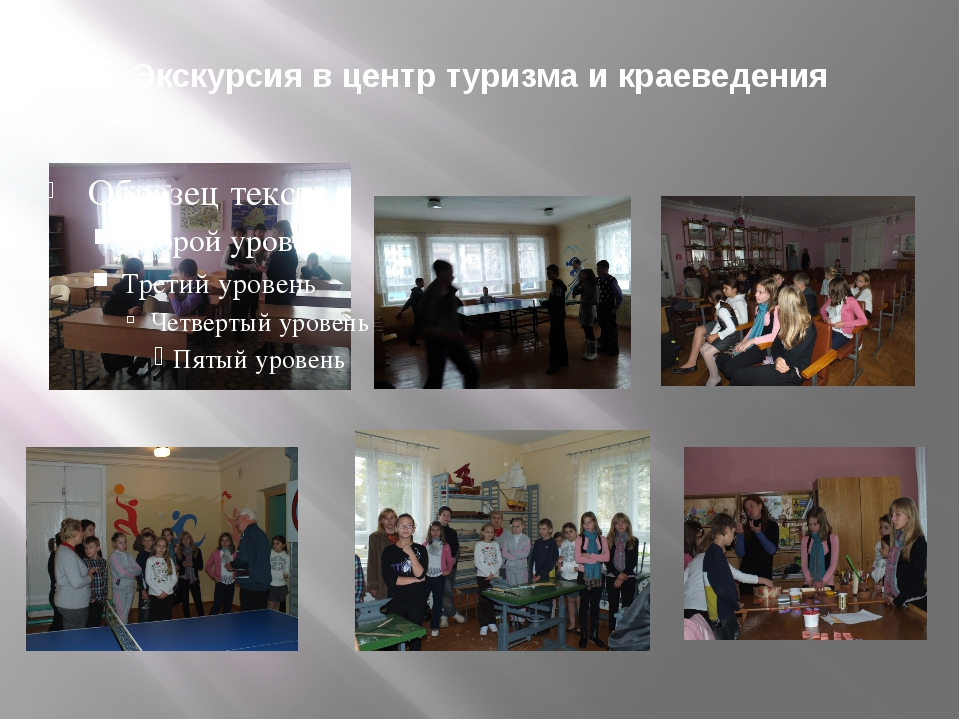 Экскурсия в центр туризма и краеведения