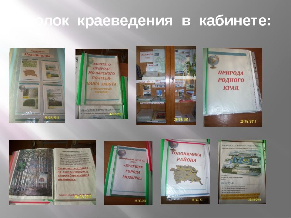 Уголок краеведения в кабинете: