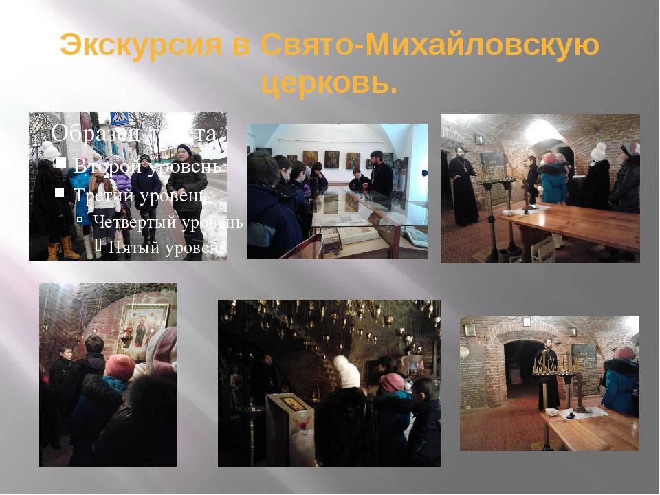 Экскурсия в Свято-Михайловскую церковь.