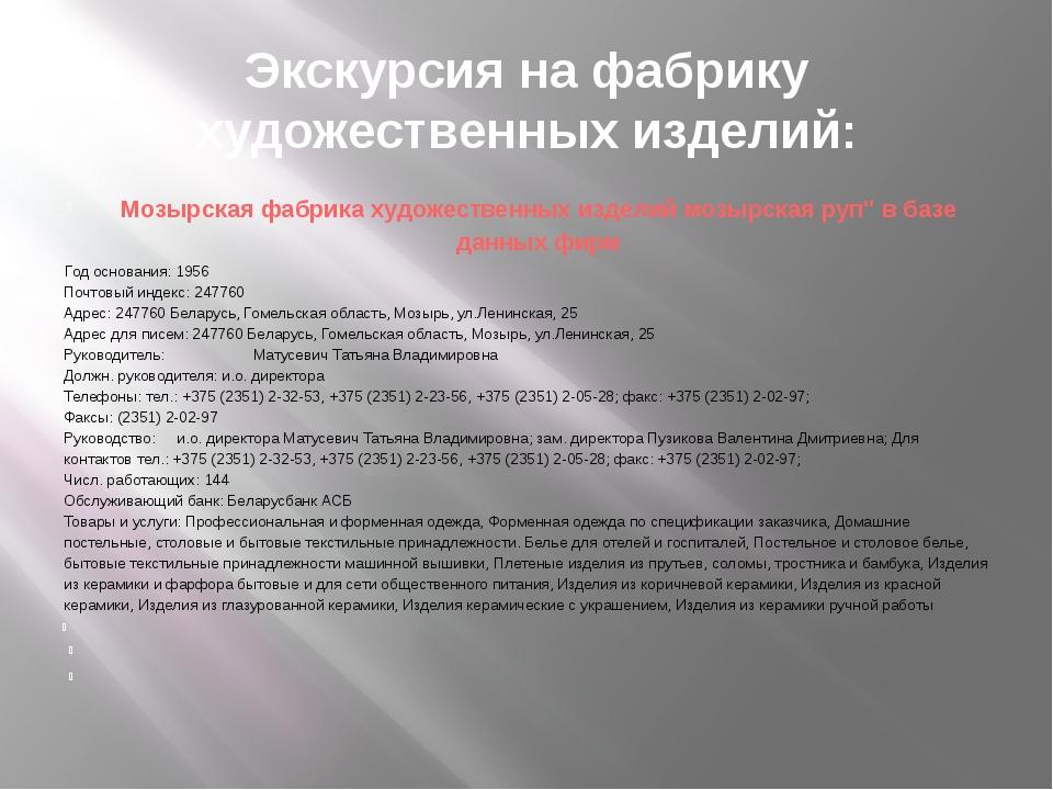 Экскурсия на фабрику художественных изделий: Мозырская фабрика художественных...