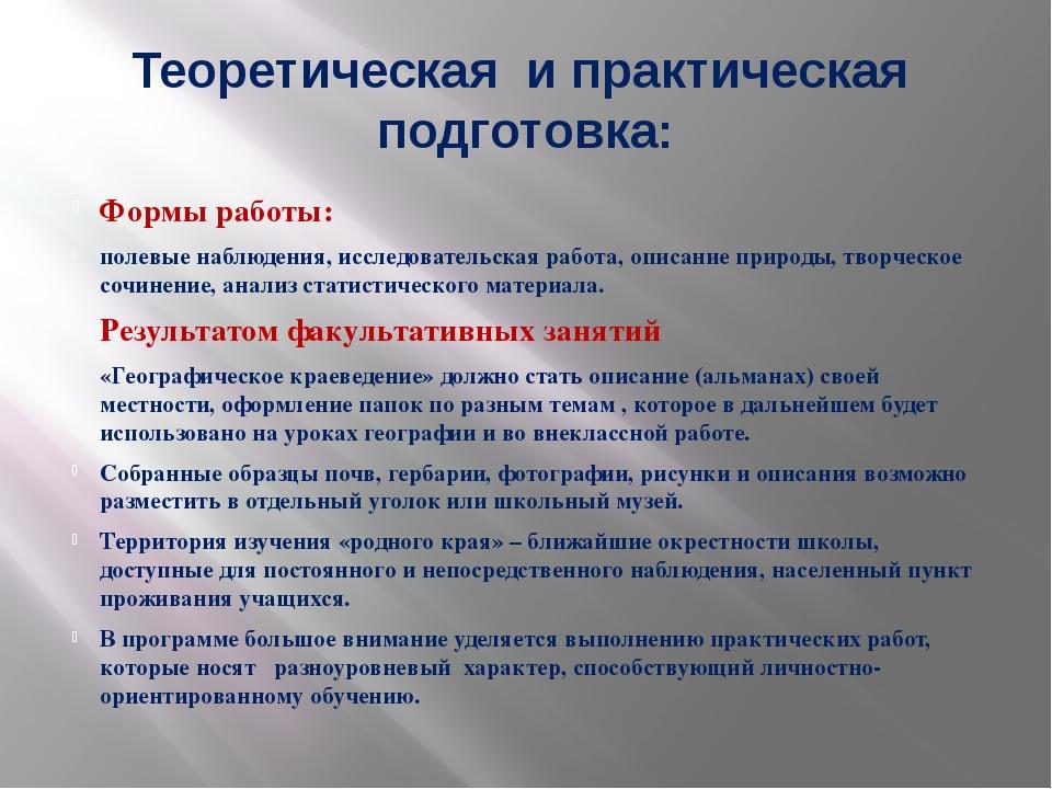 Теоретическая и практическая подготовка: Формы работы: полевые наблюдения, ис...