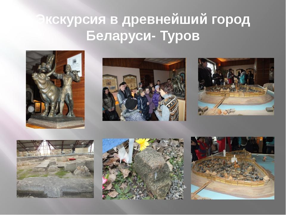 Экскурсия в древнейший город Беларуси- Туров
