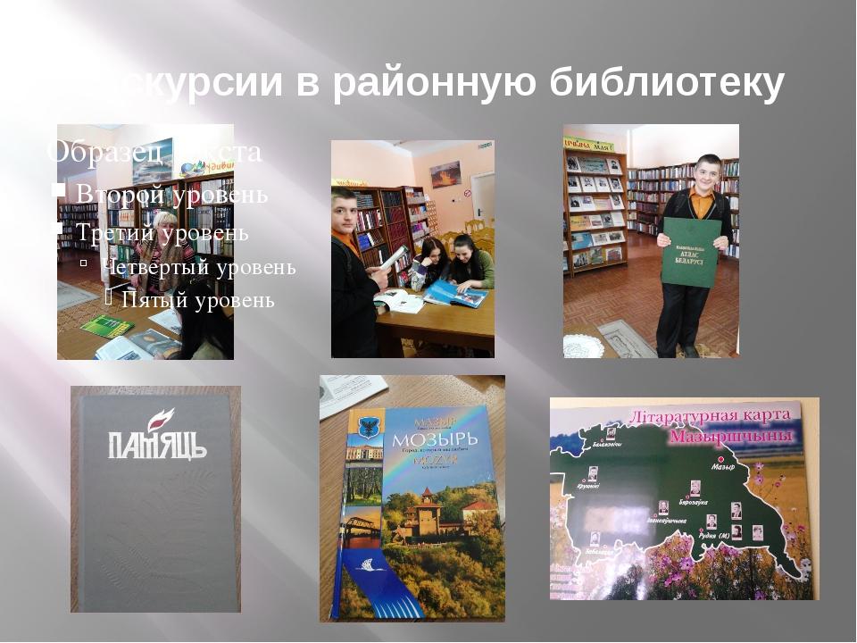 Экскурсии в районную библиотеку