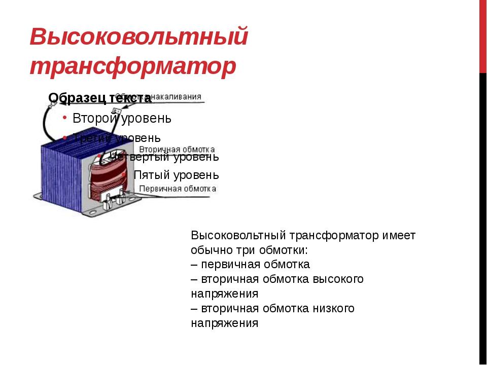Высоковольтный трансформатор Высоковольтный трансформатор имеет обычно три об...
