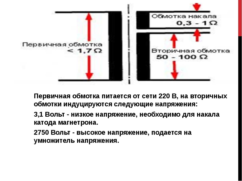 Первичная обмотка питается от сети 220 В, на вторичных обмотки индуцируются...
