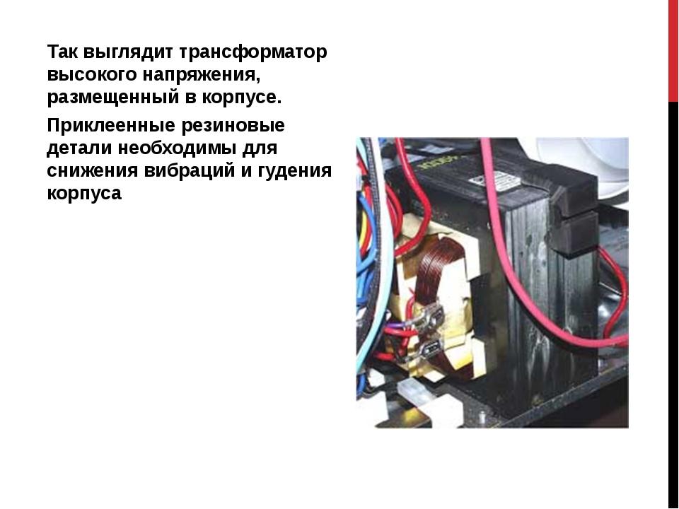 Так выглядит трансформатор высокого напряжения, размещенный в корпусе. Прикл...