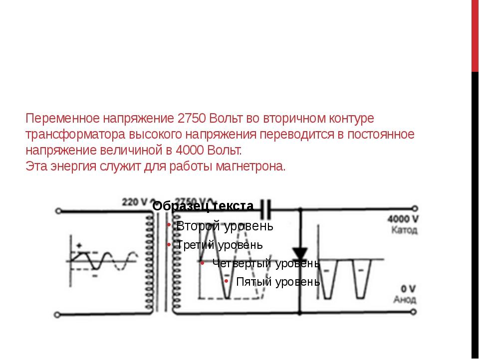 Переменное напряжение 2750 Вольт во вторичном контуре трансформатора высокого...