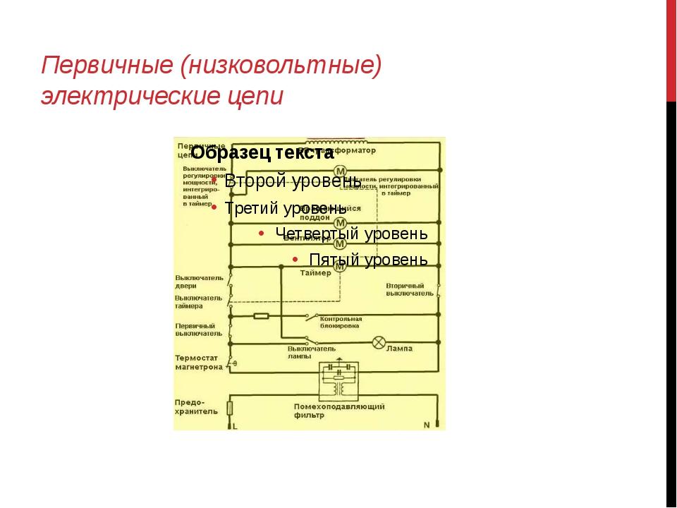 Первичные (низковольтные) электрические цепи