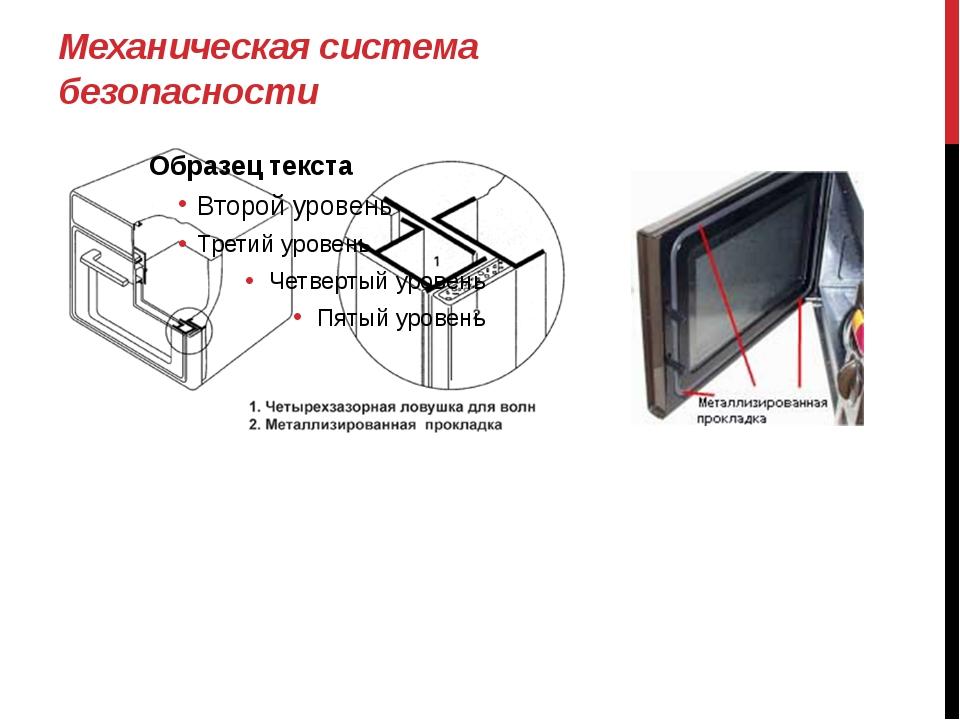 Механическая система безопасности