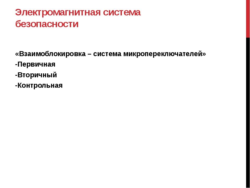 Электромагнитная система безопасности «Взаимоблокировка – система микроперекл...