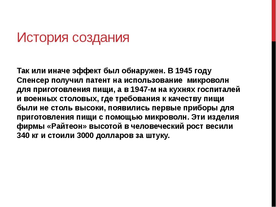 История создания  Так или иначе эффект был обнаружен. В 1945 году Спенсер по...