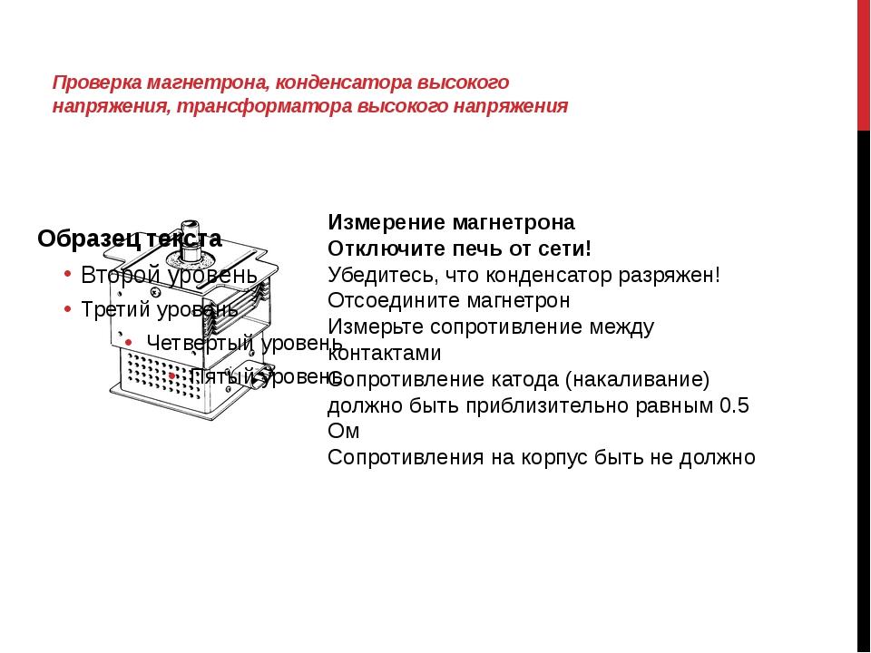 Проверка магнетрона, конденсатора высокого напряжения, трансформатора высоког...