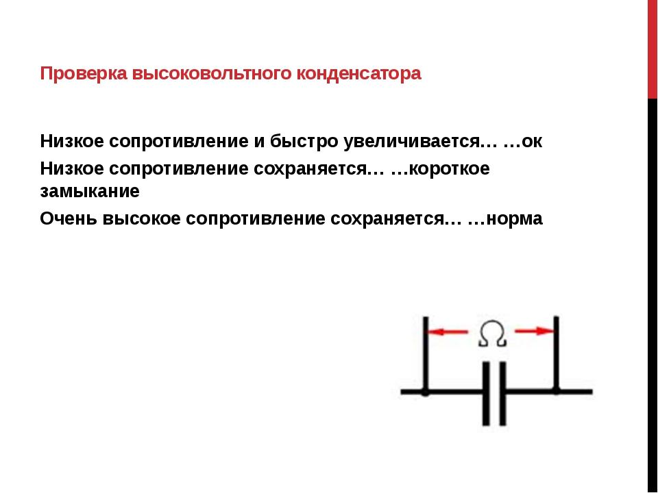 Проверка высоковольтного конденсатора Низкое сопротивление и быстро увеличива...
