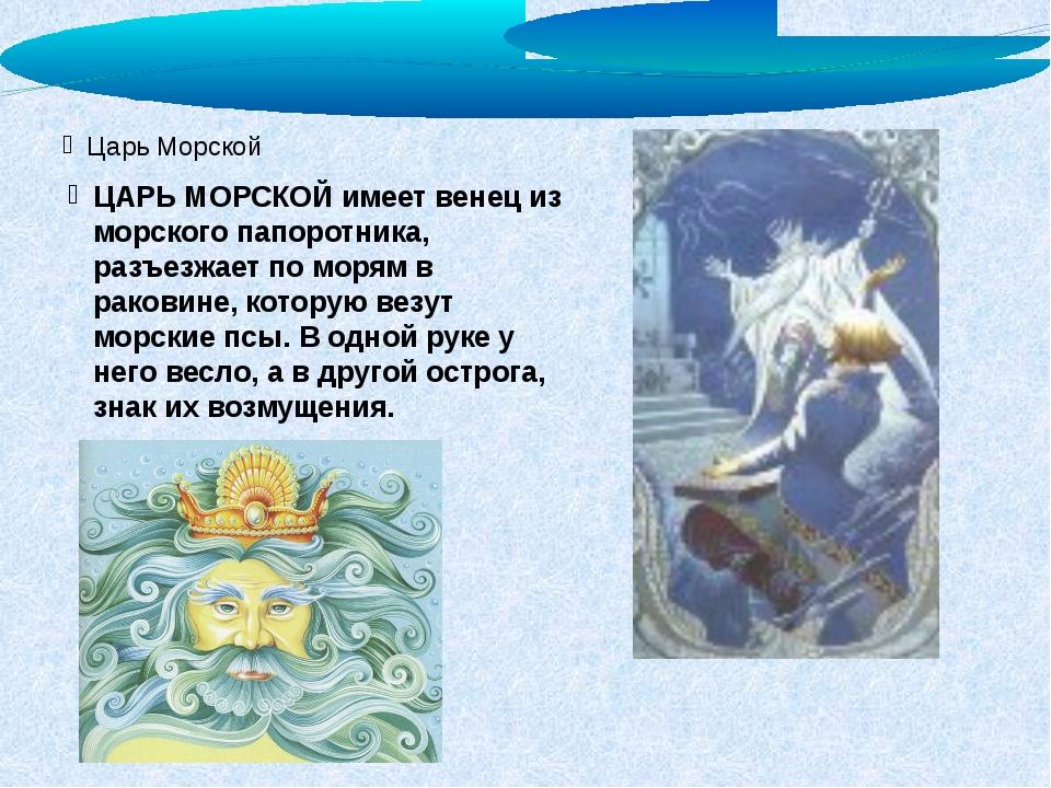 Царь Морской ЦАРЬ МОРСКОЙ имеет венец из морского папоротника, разъезжает по...