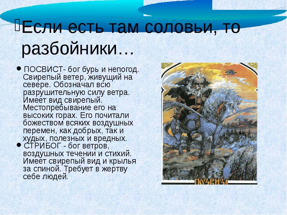 Если есть там соловьи, то разбойники… ПОСВИСТ- бог бурь и непогод. Свирепый в...
