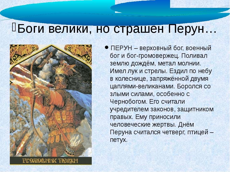 Боги велики, но страшен Перун… ПЕРУН – верховный бог, военный бог и бог-громо...