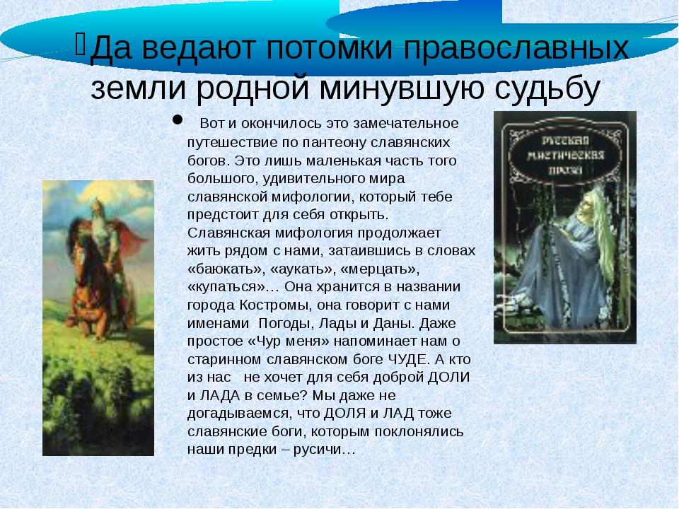 Да ведают потомки православных земли родной минувшую судьбу Вот и окончилось...