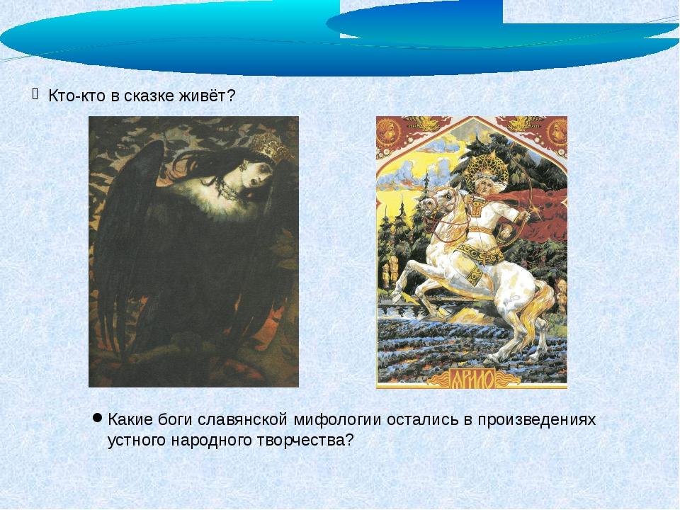Кто-кто в сказке живёт? Какие боги славянской мифологии остались в произведен...
