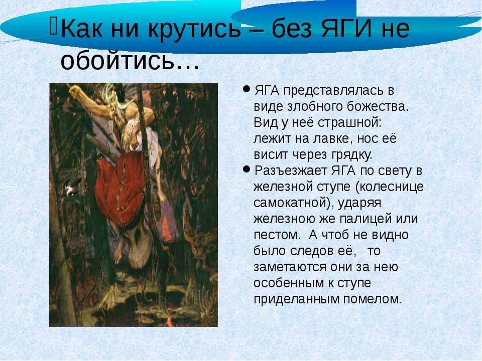 Как ни крутись – без ЯГИ не обойтись… ЯГА представлялась в виде злобного боже...