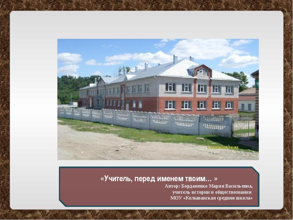 «Учитель, перед именем твоим… » Автор: Борданенко Мария Васильевна, учитель и...